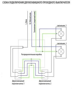 схема подключения 2х клавишного проходного выключателя