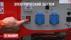 электрический запуск