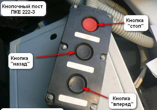 Кнопочный пост ПКЕ 222-3