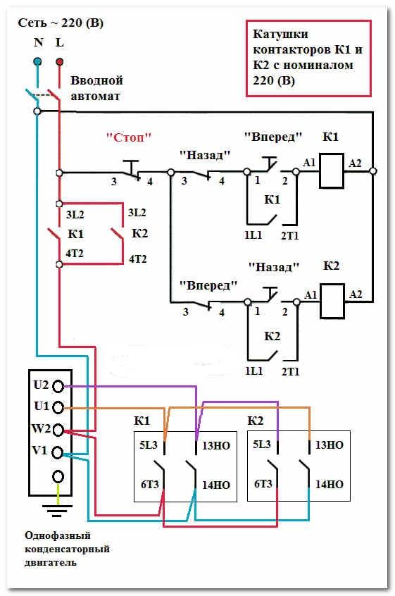 Схема реверсивного включения электродвигателя фото 746