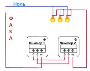 схема подключения двух диммеров