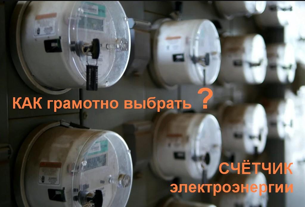 Как грамотно выбрать счётчик электроэнергии