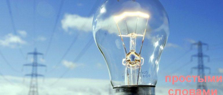 Суть электричества простыми словами